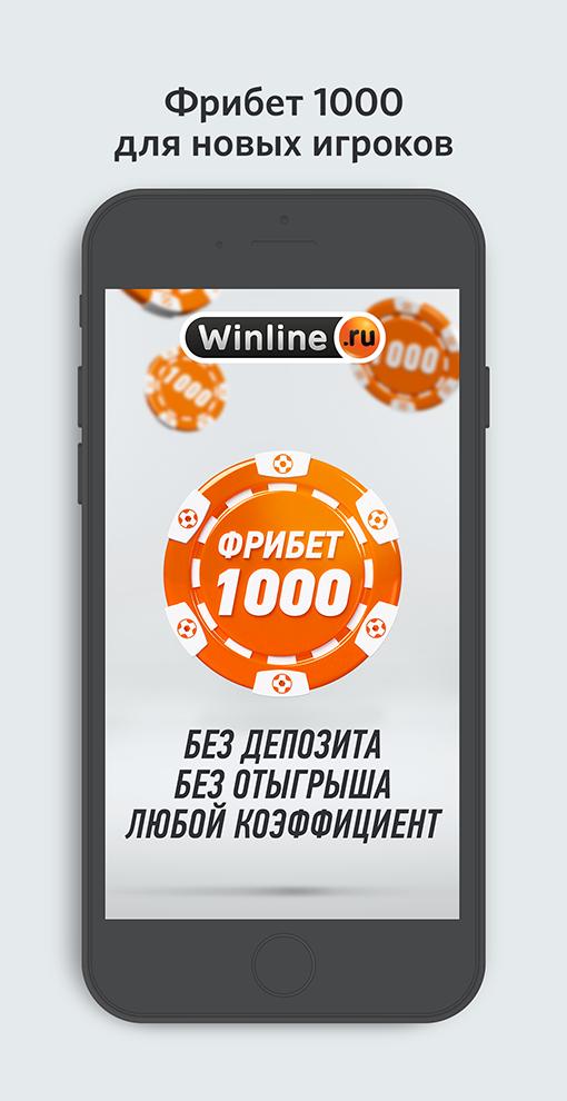 Winline скачать мобильное приложение бесплатно экспресс ставки на сегодня футбол