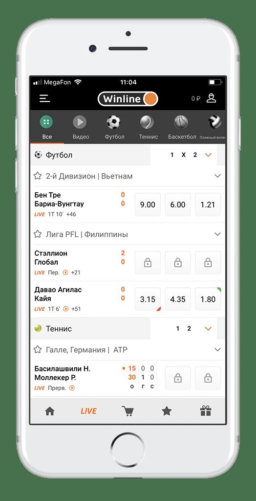 Winline приложение на ios [PUNIQRANDLINE-(au-dating-names.txt) 28