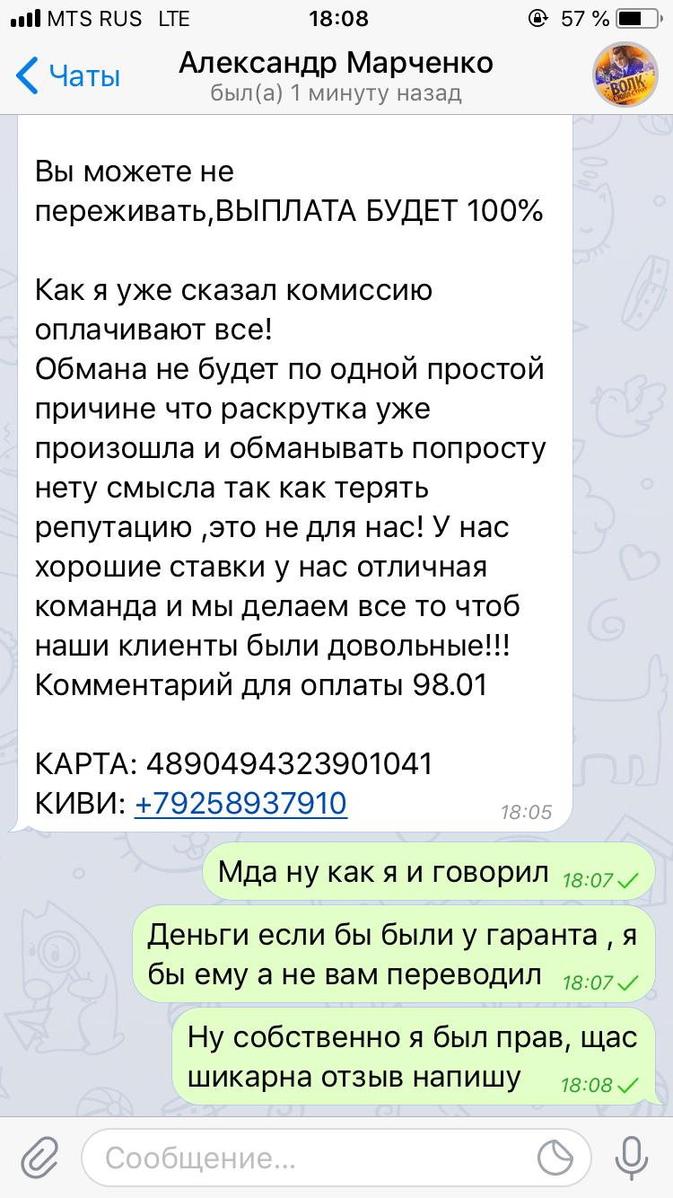 Алексей савченко ставки на спорт отзывы программа для вычисления прогнозов на спорт