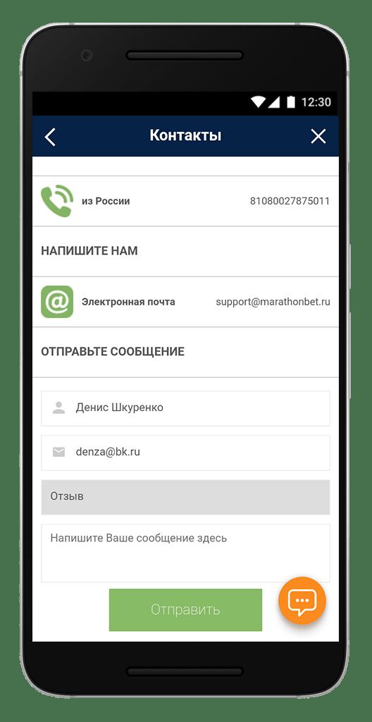 Букмекерская контора марафон приложение для андроид [PUNIQRANDLINE-(au-dating-names.txt) 34