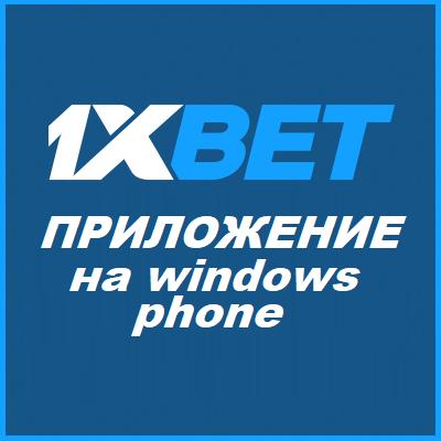 1xbet скачать на телефон виндовс фон [PUNIQRANDLINE-(au-dating-names.txt) 40