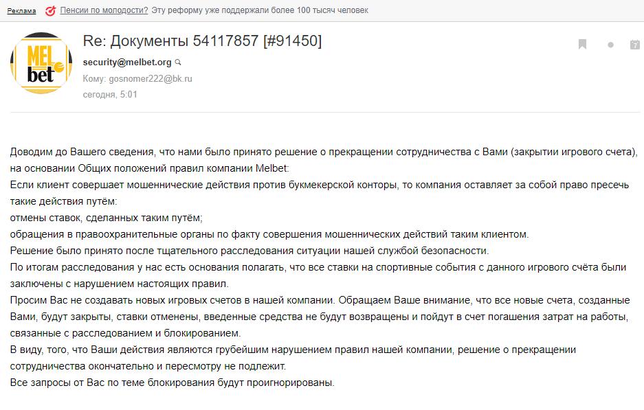 Konfiskaciya Balansa 8000 Rub Melbet 7 Avgusta 2018 Rejting
