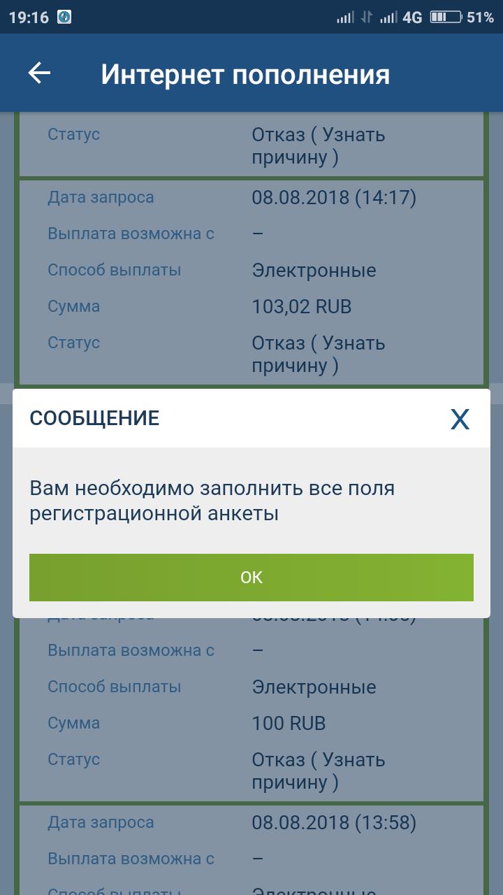 заполнить данные пользователя в 1xbet