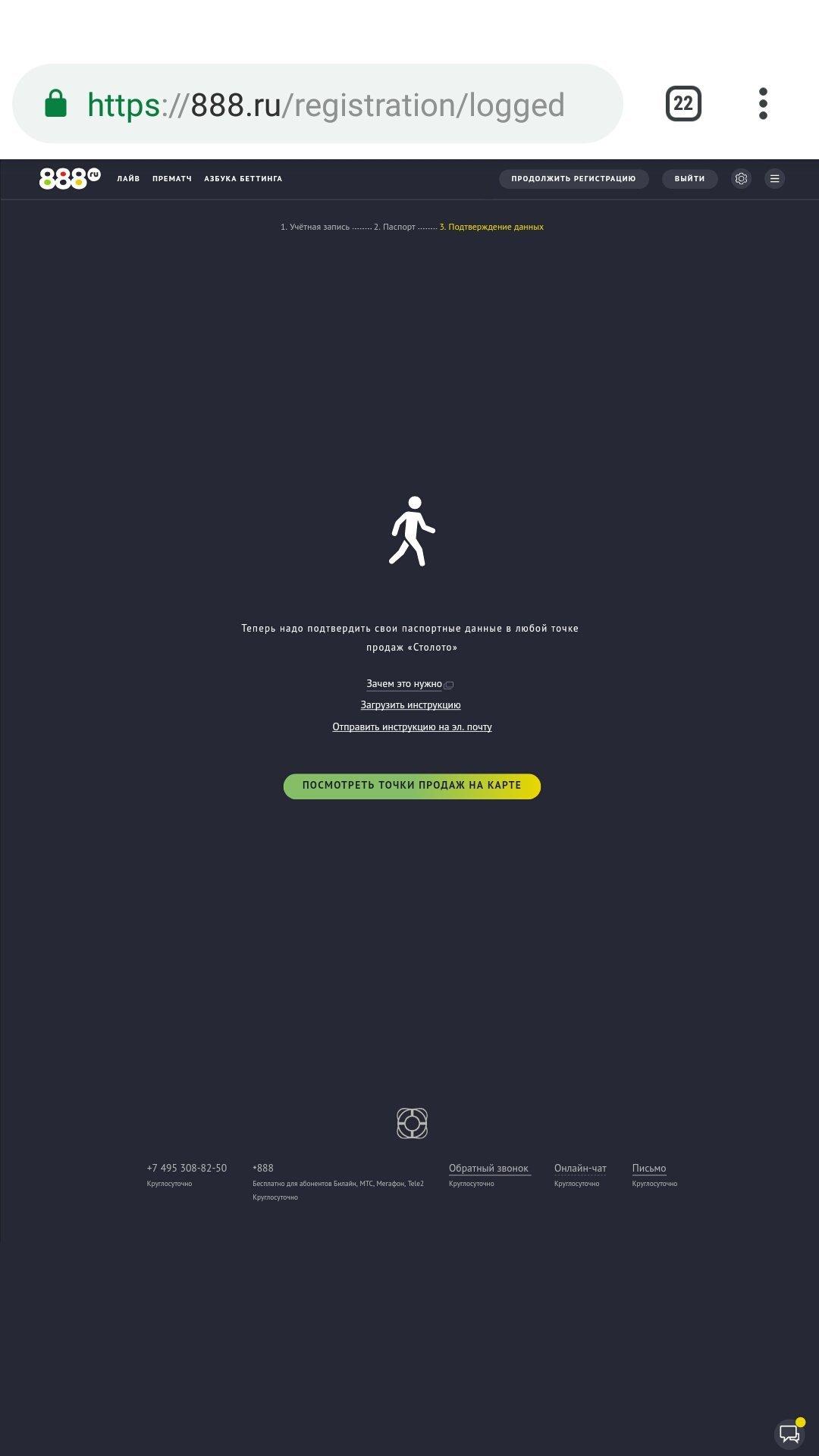 Фрибет-бонус от БК Бетсити