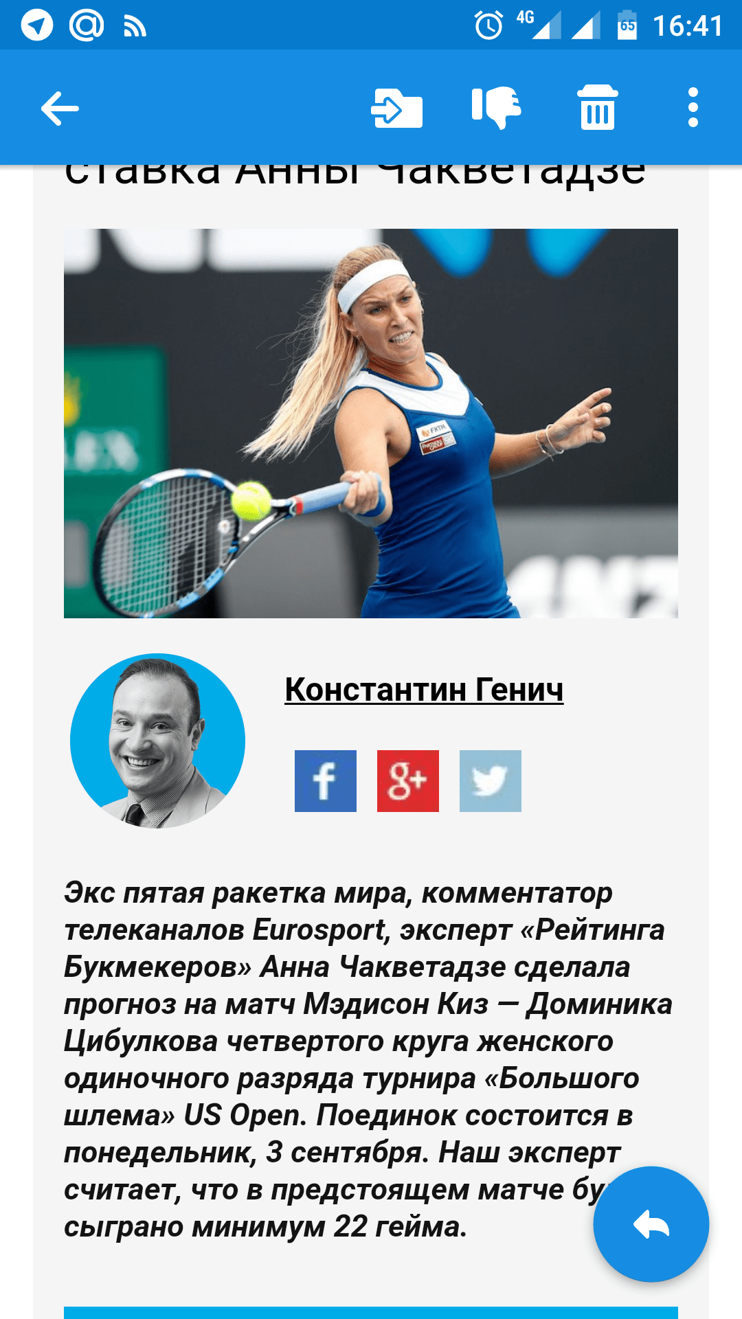 Прогноз на матч: Доминика Цибулкова – Дарья Гаврилова – 2 октября 2018 года