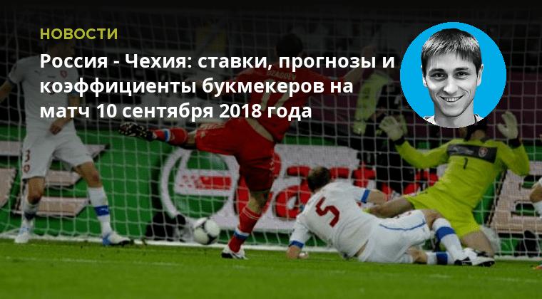 Ставки россия чехия футбол [PUNIQRANDLINE-(au-dating-names.txt) 66