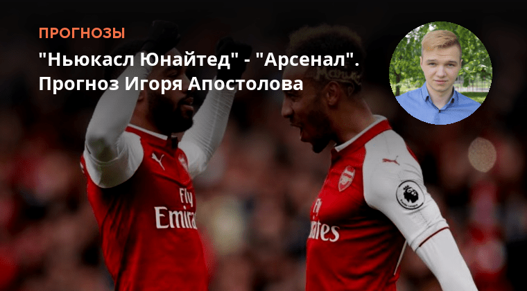 Арсенал ньюкасл отзывы ангийской прессы