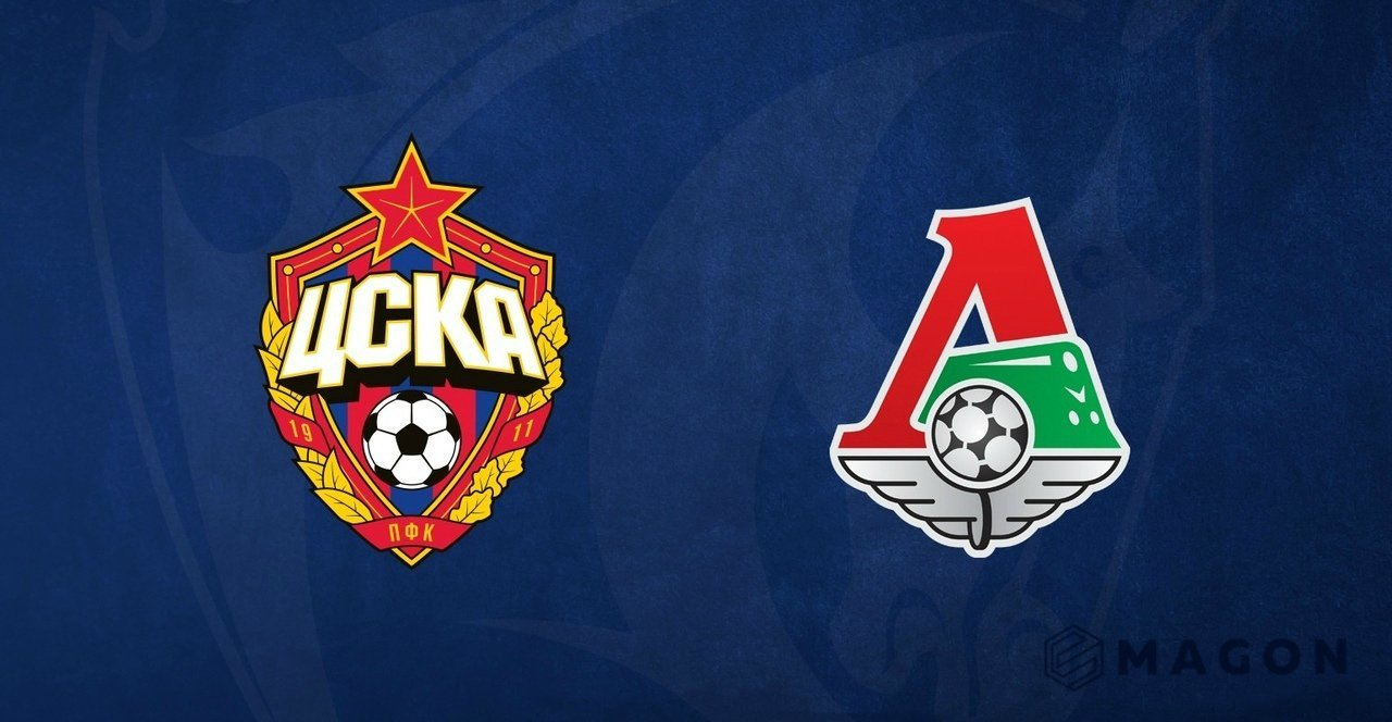 Прогноз на матч Локомотив Москва - ЦСКА Москва 05 ноября 2017