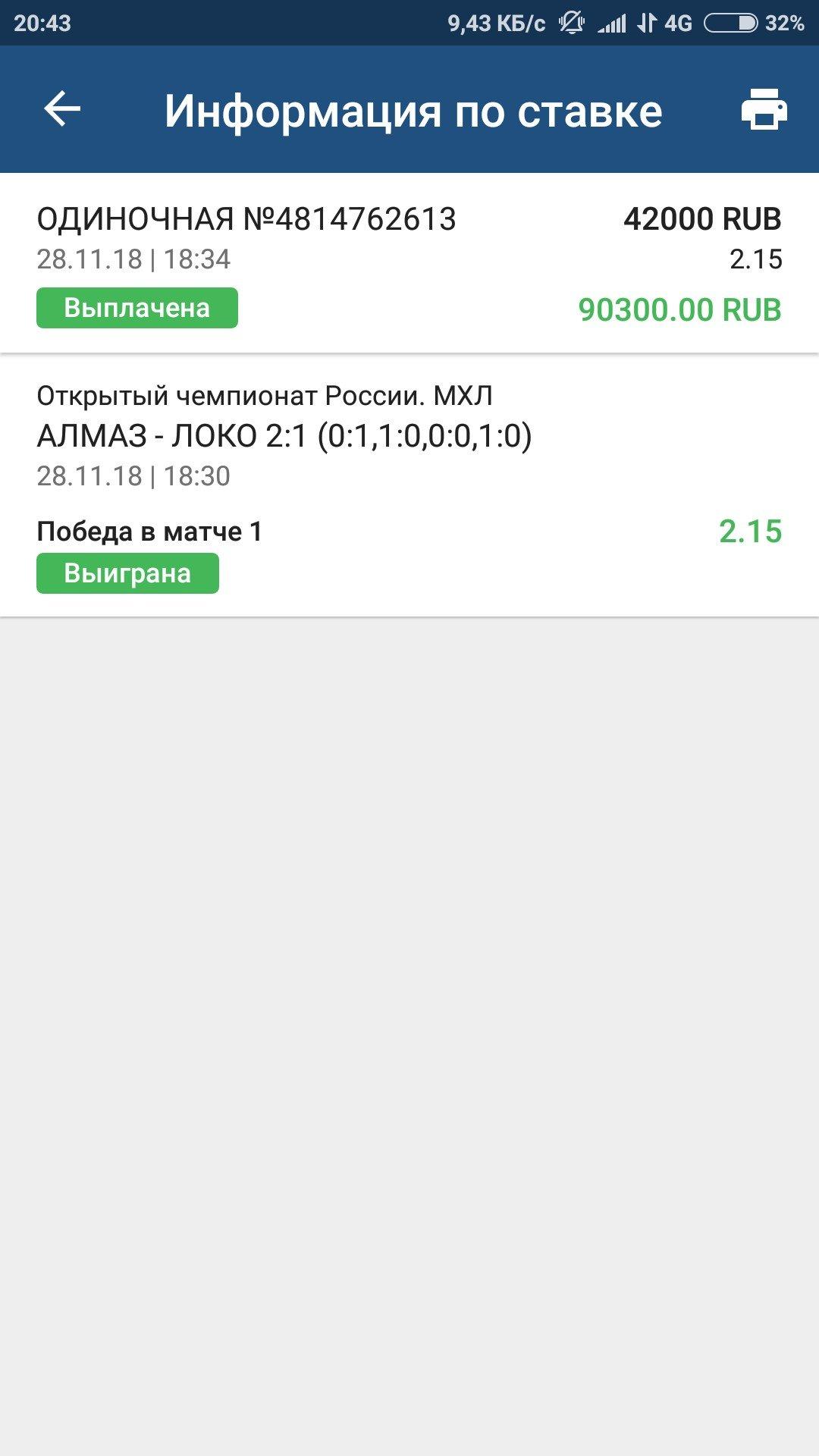 Все по чесноку самые честные прогнозы на спорт ставки транспортного налога в москве на 2013 год