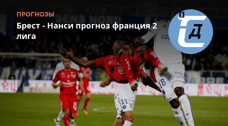 Прогнозы на футбол сегодня франция-2-я лига [PUNIQRANDLINE-(au-dating-names.txt) 22