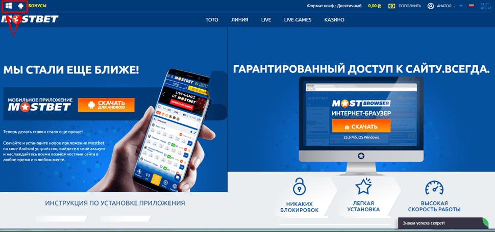 ставки онлайн на спорт в рублях мобильная версия официальный сайт скачать