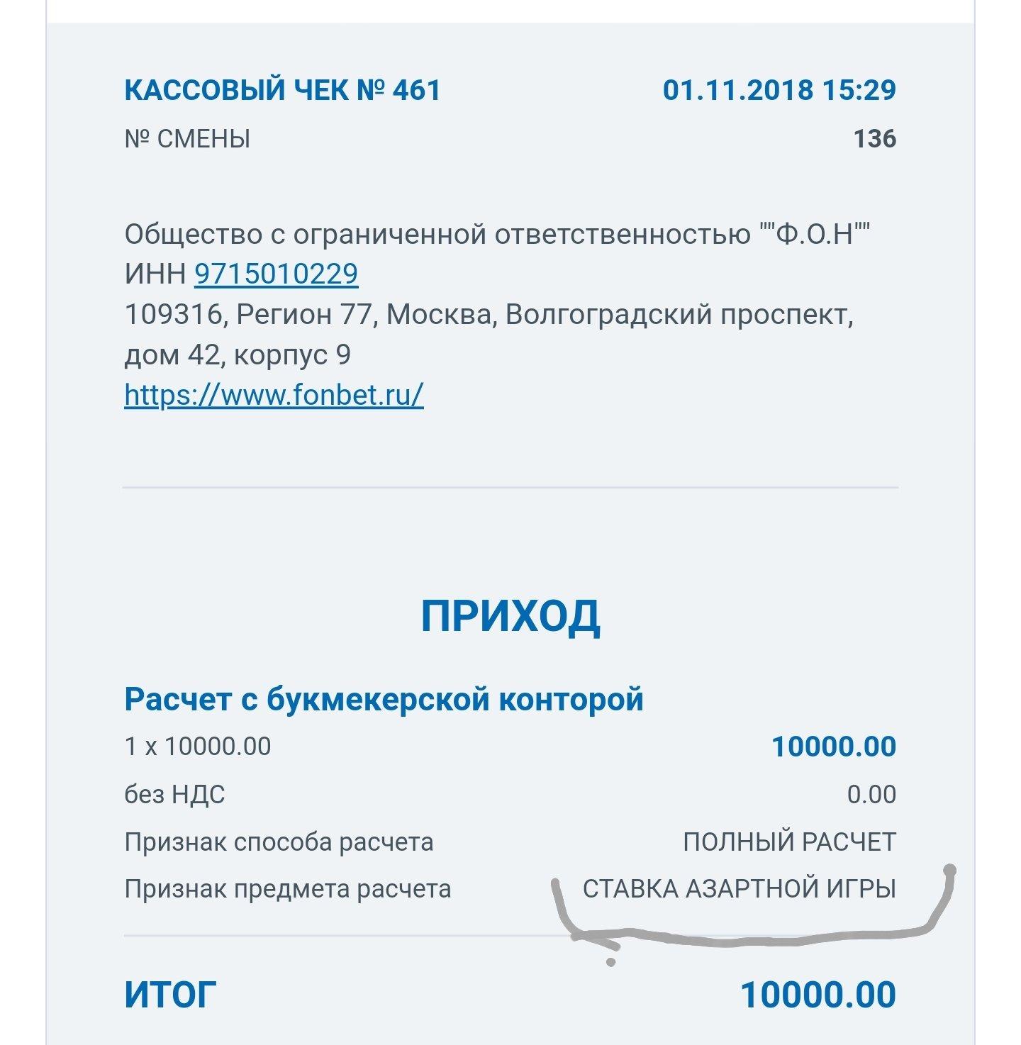 Налог с выигрыша ставки на спорт москва транспортный налог ставки