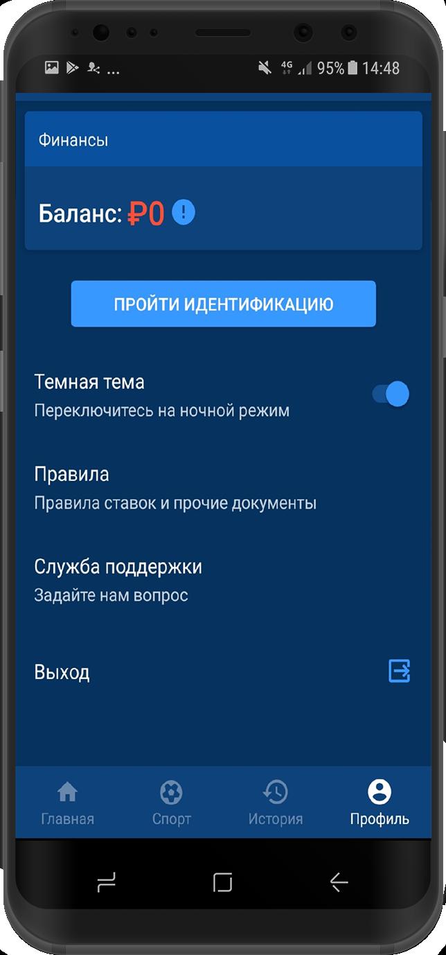 скачать программу mostbet на андроид