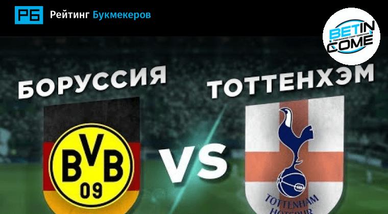 Боруссия Дортмунд - Тоттенхэм - 05 марта 2019 - Боруссия Д  Победа - 2