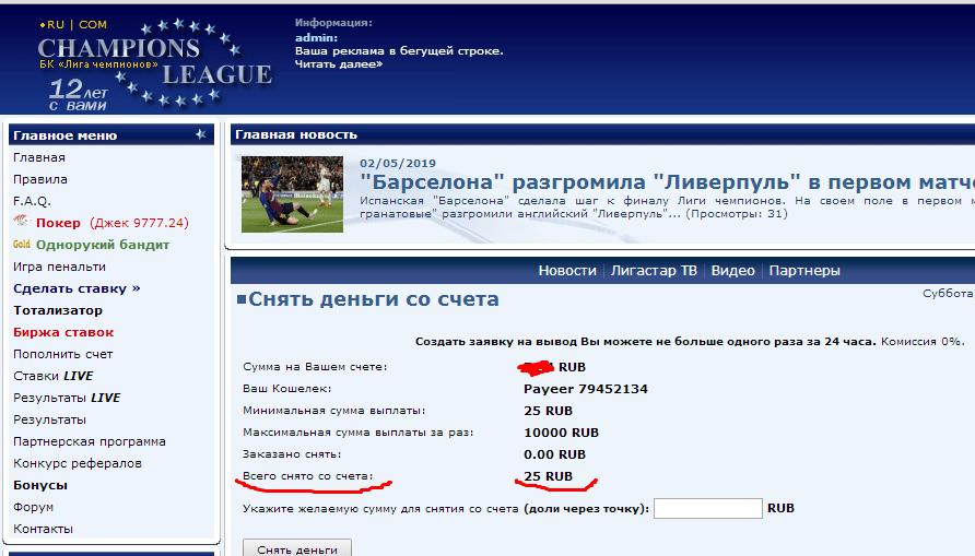 лигастар букмекерские конторы