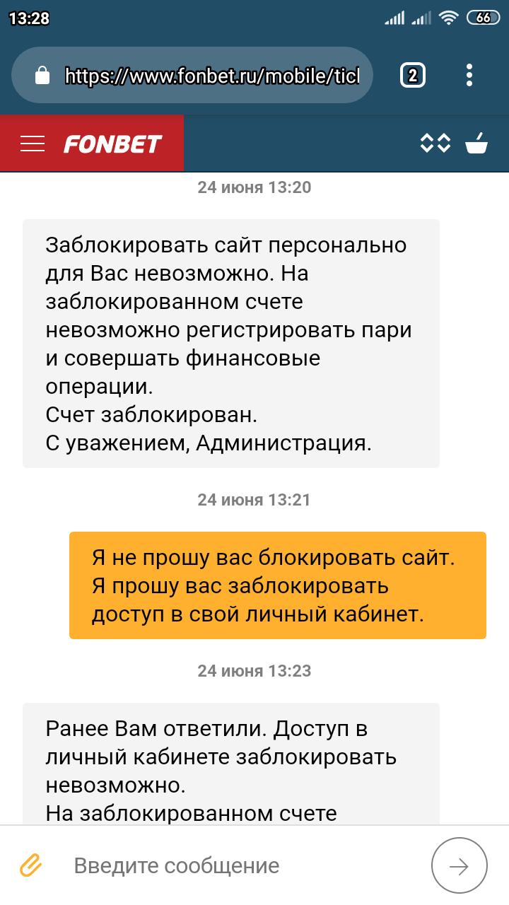 заблокирован фонбет
