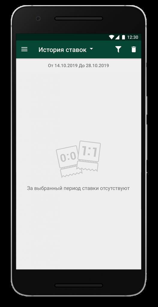 betwinner-screen-13