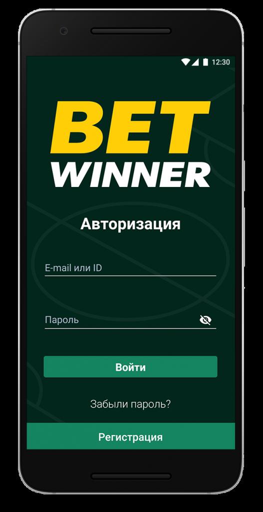 betwinner-screen-2