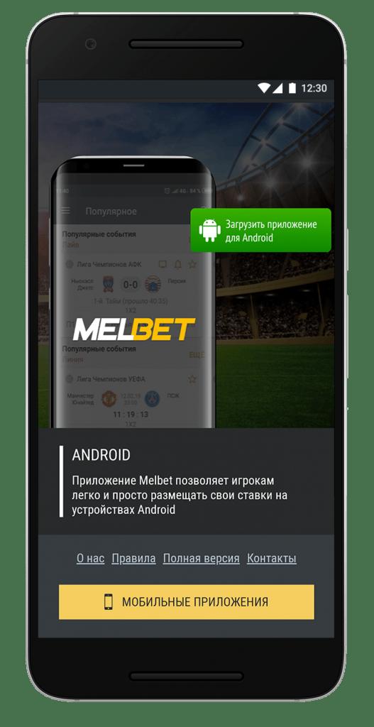 Melbet-screen-3