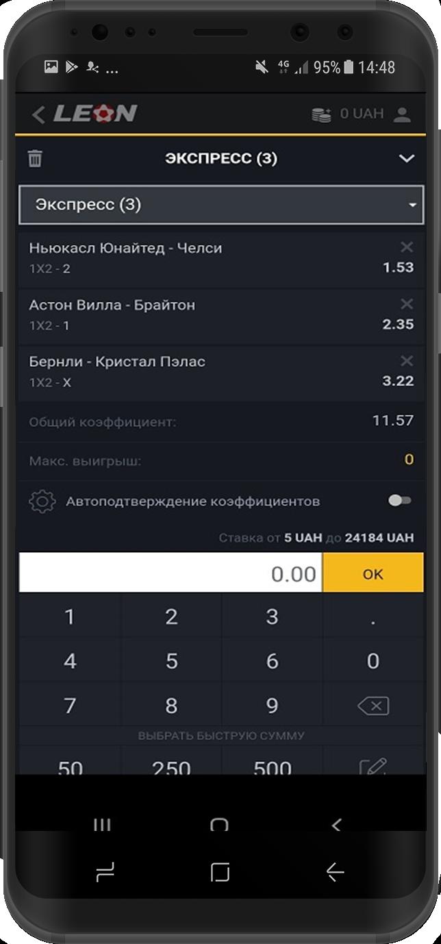leonbets игровые автоматы скачать на андроид