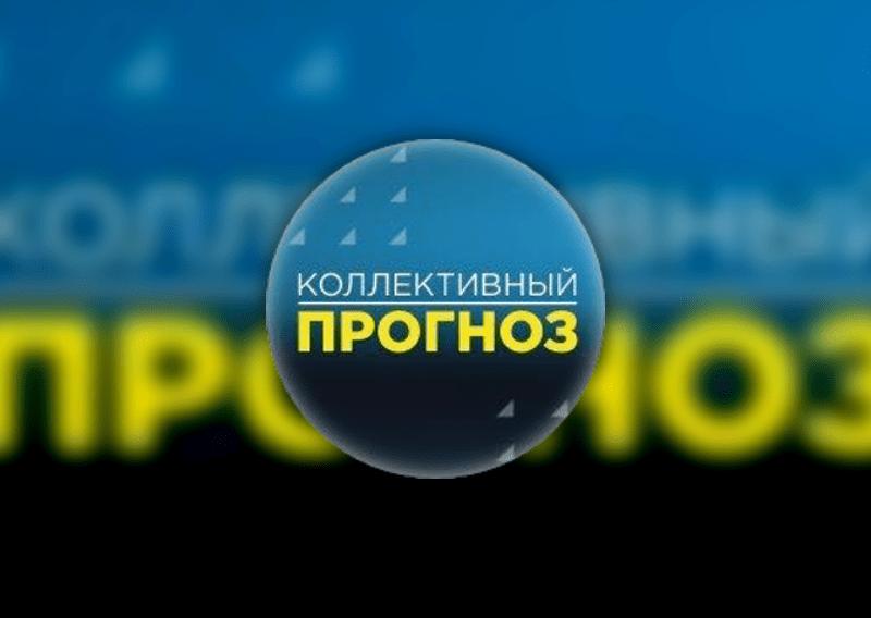 «Спартак» – «Ростов». Коллективный разум