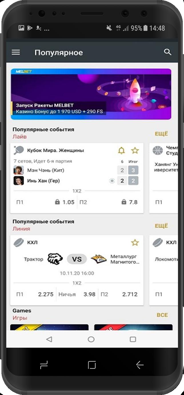 Скачать приложение мелбет на андроид бесплатно последняя версия скачать фонбет для джава