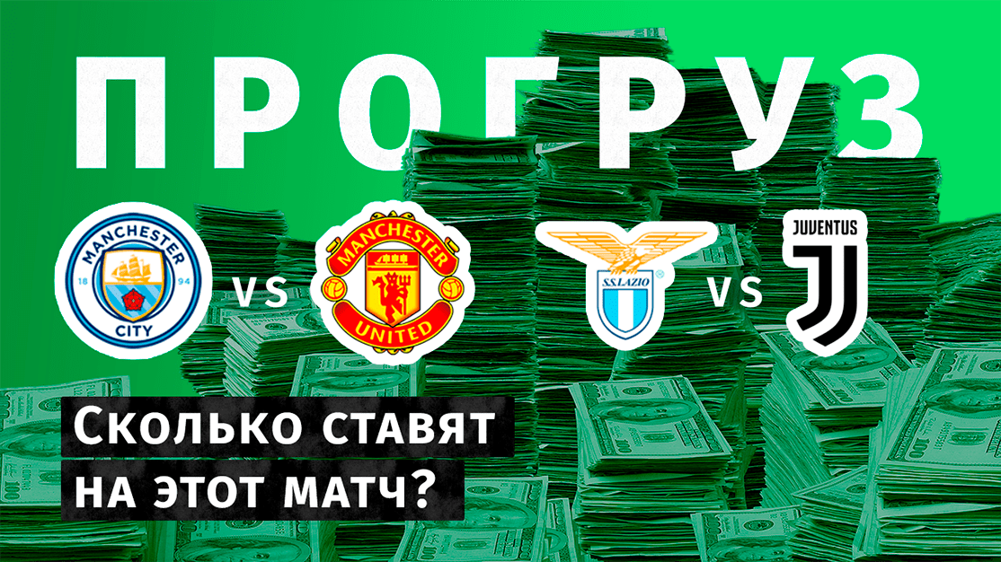 «Манчестер Сити» – «Манчестер Юнайтед», «Лацио» – «Ювентус». Обзор ставок на матчи европейских первенств
