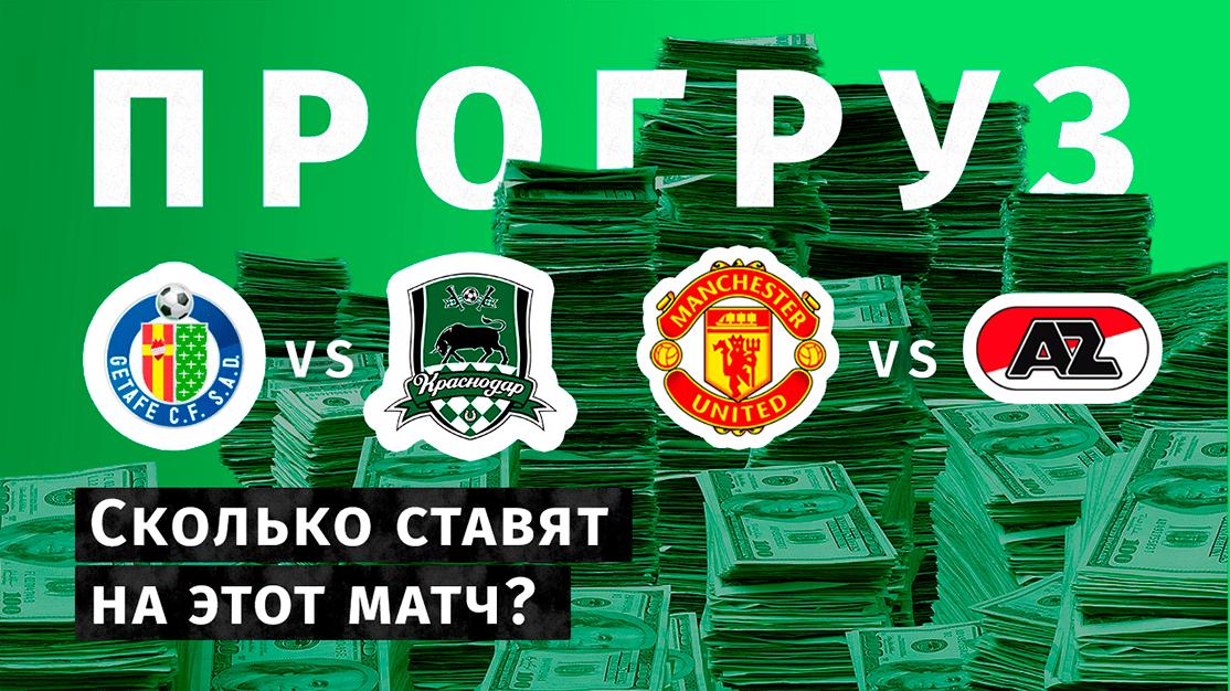 «Хетафе» – «Краснодар»; «Манчестер Юнайтед» – «АЗ Алкмаар». Обзор ставок на матчи Лиги Европы
