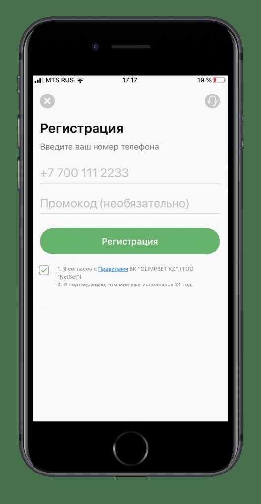 image-Olimpbet.kz-22