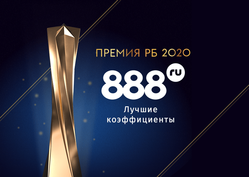 888 признана букмекером с лучшими коэффициентами среди российских букмекеров