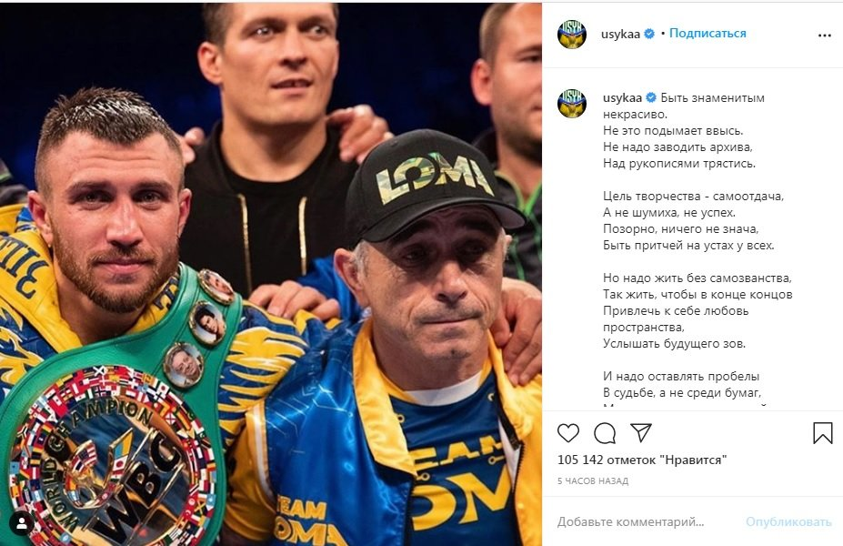 Усик прокомментировал поражение Ломаченко с помощью стихотворения Пастернака