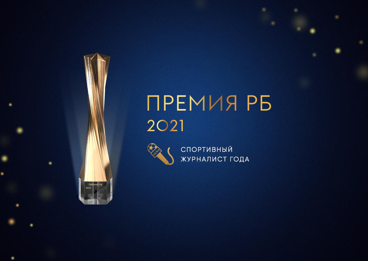 Премия РБ 2021: Выбираем лучшего спортивного журналиста года